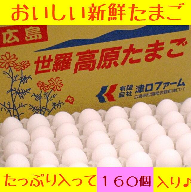 激安タマゴ「世羅高原の生みたて卵」はまとめ買いならコスパ最強!